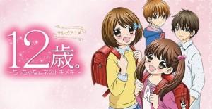 Poster banner de 12-sai.: Chicchana Mune no Tokimeki