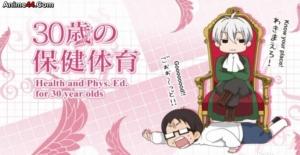 Poster banner de 30-Sai no Hoken Taiiku