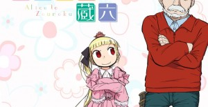 Poster banner de Alice to Zouroku
