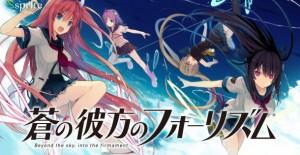 Poster banner de Ao no Kanata no Four Rhythm