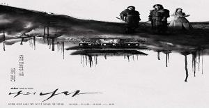 Poster banner de Entre Dinastias La Nueva Era (Naui Nara)