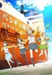 Poster pequeño de  Sora yori mo Tooi Basho