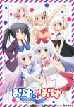 Poster pequeño de Alice or Alice: Siscon Niisan to Futago no Imouto