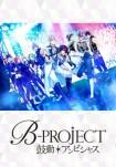 Poster pequeño de B-Project: Kodou Ambitious