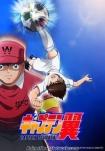 Poster pequeño de Captain Tsubasa 2018