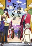 Poster pequeño de Fukigen na Mononokean
