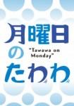 Poster pequeño de Getsuyoubi no Tawawa
