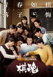 Poster pequeño de Hikaru no Go