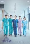 Poster pequeño de Hospital Playlist
