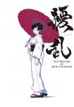 Poster pequeño de Jouran The Princess of Snow and Blood