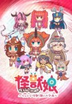 Poster pequeño de Kaijuu Girls: Ultra Kaijuu Gijinka