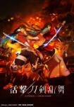 Poster pequeño de Katsugeki Touken Ranbu
