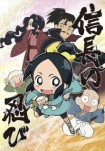 Poster pequeño de Nobunaga no Shinobi