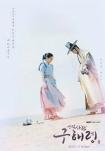 Poster pequeño de Rookie Historian Goo Hae-Ryung