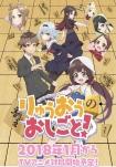 Poster pequeño de Ryuuou no Oshigoto!