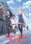 Poster pequeño de Saekano: How to Raise a Boring Girlfriend