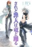 Poster pequeño de Saredo Tsumibito wa Ryuu to Odoru