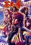 Poster pequeño de Souten no Ken Re:Genesis