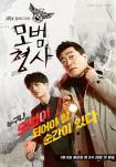 Poster pequeño de The Good Detective