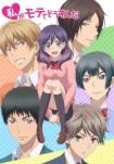 Poster pequeño de Watashi ga Motete Dousunda