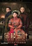 Poster pequeño de Yanxi Palace Princess Adventures
