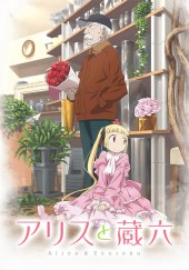 Poster de Alice to Zouroku