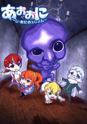 Poster de Ao Oni The Animation