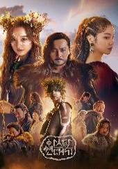 Poster de Arthdal Chronicles
