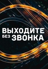 Poster de Contra el tiempo 2018