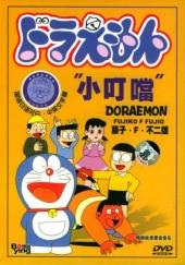 Poster de Doraemon, el gato cósmico