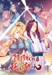 Poster de Enmusubi no Youko-chan