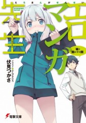 Poster de Eromanga sensei