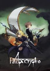 Poster de Fate/Apocrypha