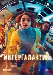 Poster de Intergalactic