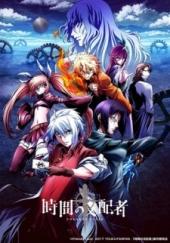 Poster de Jikan no Shihaisha