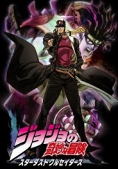 Poster de JoJo's Bizarre Adventure
