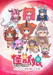 Poster de Kaijuu Girls: Ultra Kaijuu Gijinka