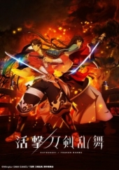 Poster de Katsugeki Touken Ranbu