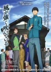Poster de Kaze ga Tsuyoku Fuiteiru