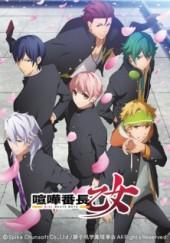 Poster de Kenka Banchou Otome: Girl Beats Boys