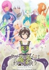 Poster de Kujira no kora wa sajo ni utau
