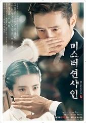 Poster de Mr. Sunshine 2018