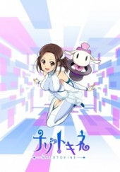Poster de Nazotokine