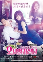 Poster de Oh My Ghost!