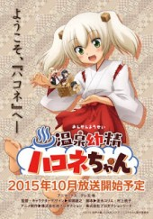 Poster de Onsen Yousei Hakone-chan