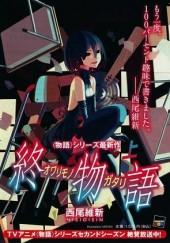 Poster de Owarimonogatari
