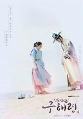 Poster de Rookie Historian Goo Hae-Ryung