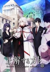 Poster de Seikaisuru Kado