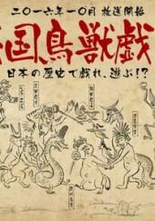 Poster de Sengoku Choujuu Giga