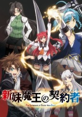 Poster de Shinmai Maou no Testament